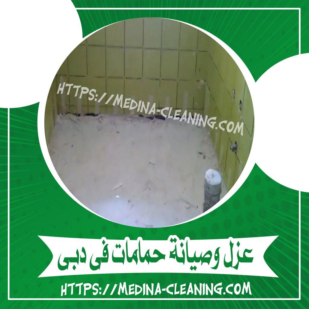 عزل وصيانه حمامات في دبي