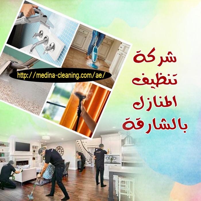 تنظيف المنازل بالشارقة - تعقيم المنازل بالشارقة - تطهير منازل الشارقة