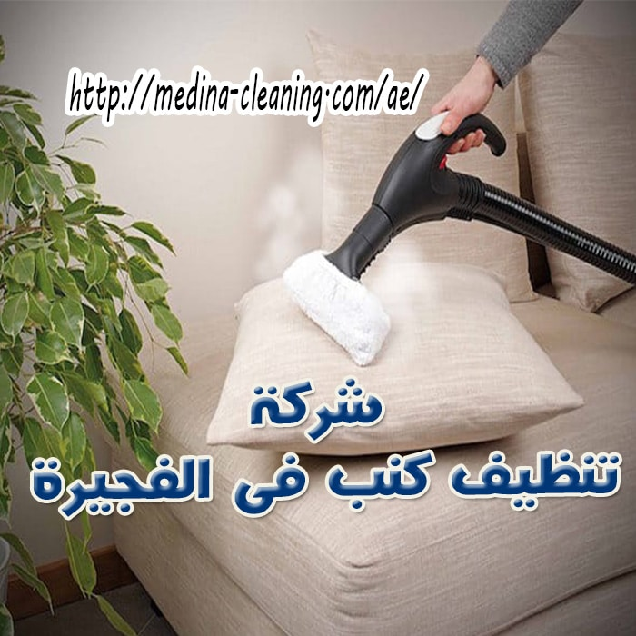 تنظيف كنب الفجيرة - تنظيف غنفات بالفجيرة