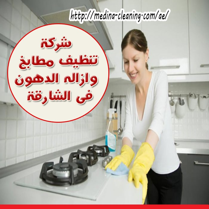 شركة تنظيف مطابخ وإزالة الدهون في الشارقة