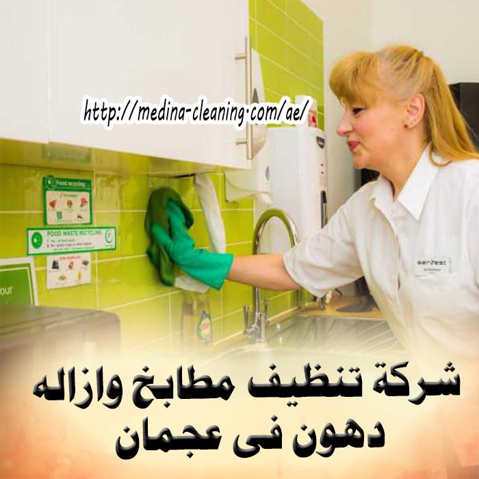 تنظيف مطابخ وازالة دهون بعجمان - تعقيم مطابخ بعجمان