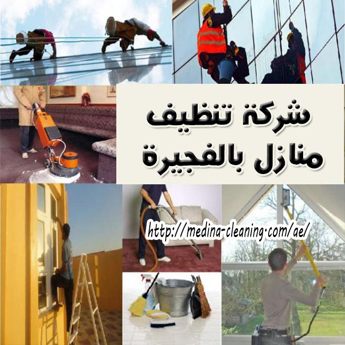 تنظيف منازل بالفجيرة - تعقيم منازل بالفجيرة