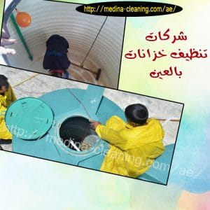 شركة تنظيف خزانات بالعين