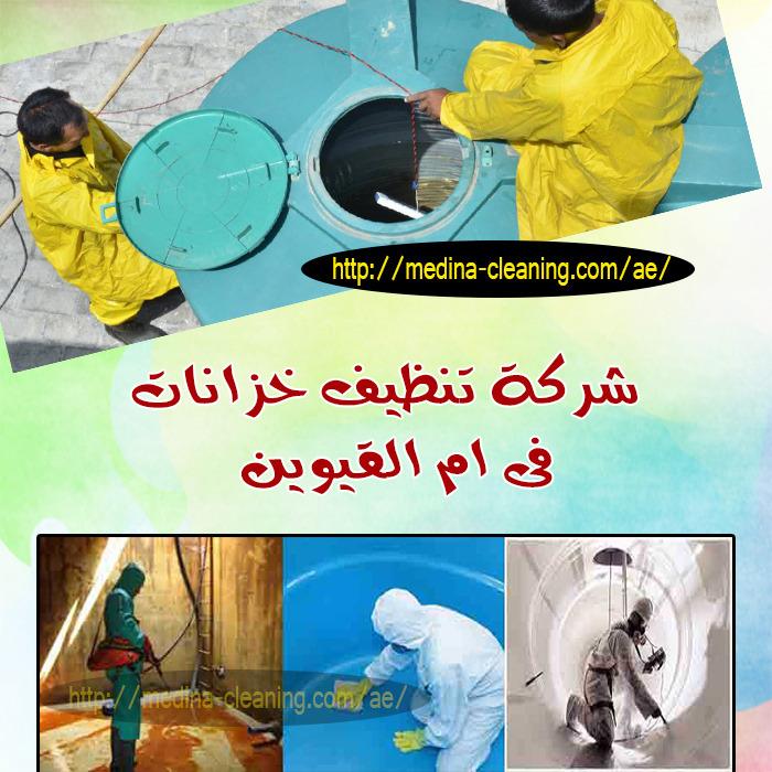 شركة تنظيف خزانات في ام القيوين