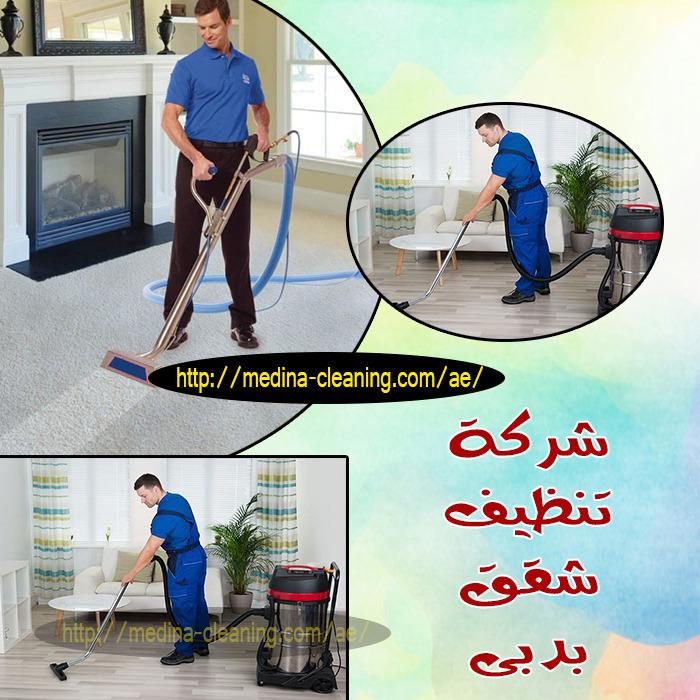 شركات تنظيف شقق في دبي