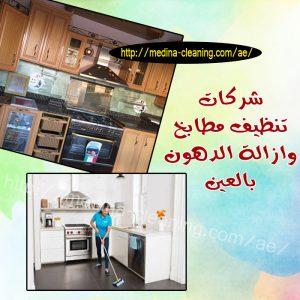 شركة تنظيف مطابخ وازالة الدهون بالعين