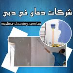 شركات دهان في دبي  0557714476