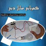 كهربائي منازل دبي 0556011772