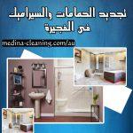 تجديد الحمامات والسيراميك في الفجيرة  0559341800