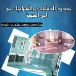 تجديد الحمامات والسيراميك في رأس الخيمة  0557714476