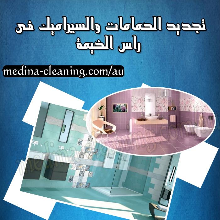تجديد الحمامات والسيراميك في راس الخيمة