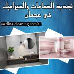 تجديد الحمامات والسيراميك في عجمان 0566534458