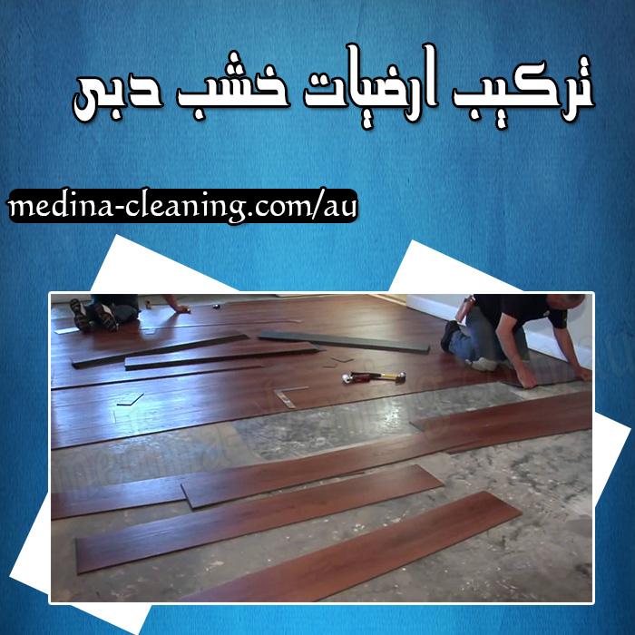 تركيب ارضيات خشب دبي