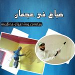 صباغ في عجمان  0566534458