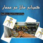 كهربائي منازل في عجمان   0566534458