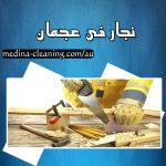 نجار في عجمان 0566534458