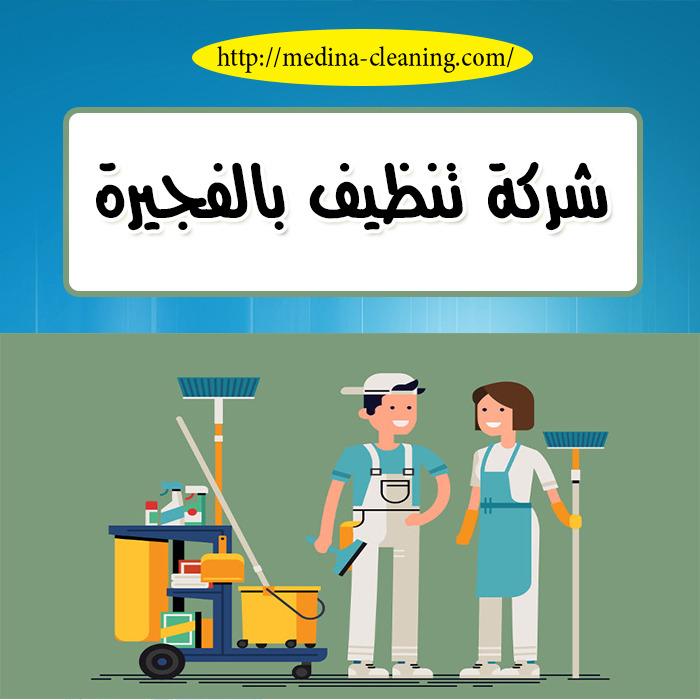ارخص شركة تنظيف في الفجيرة - شركات تنظيف منازل فى الفجيرة