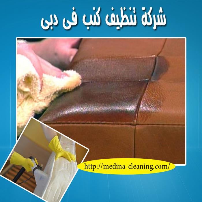 شركة تنظيف كنب في دبي