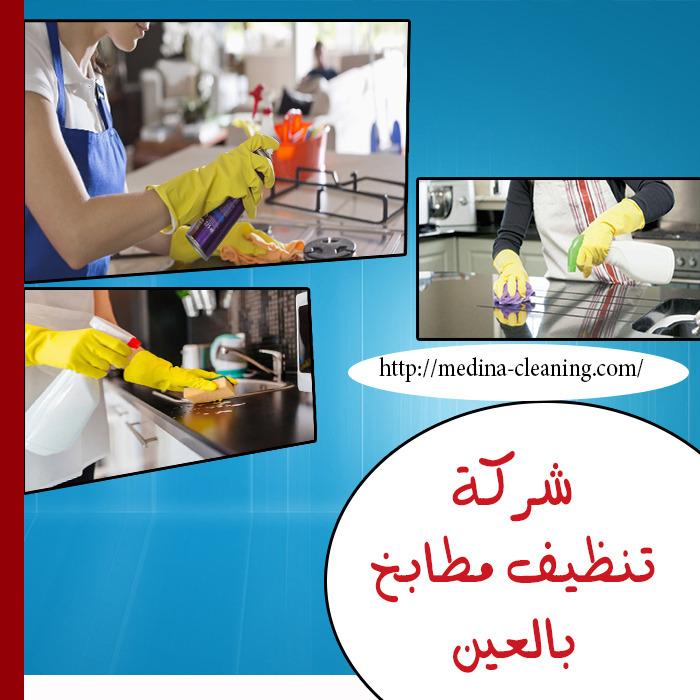 ارخص شركة تنظيف مطابخ في العين
