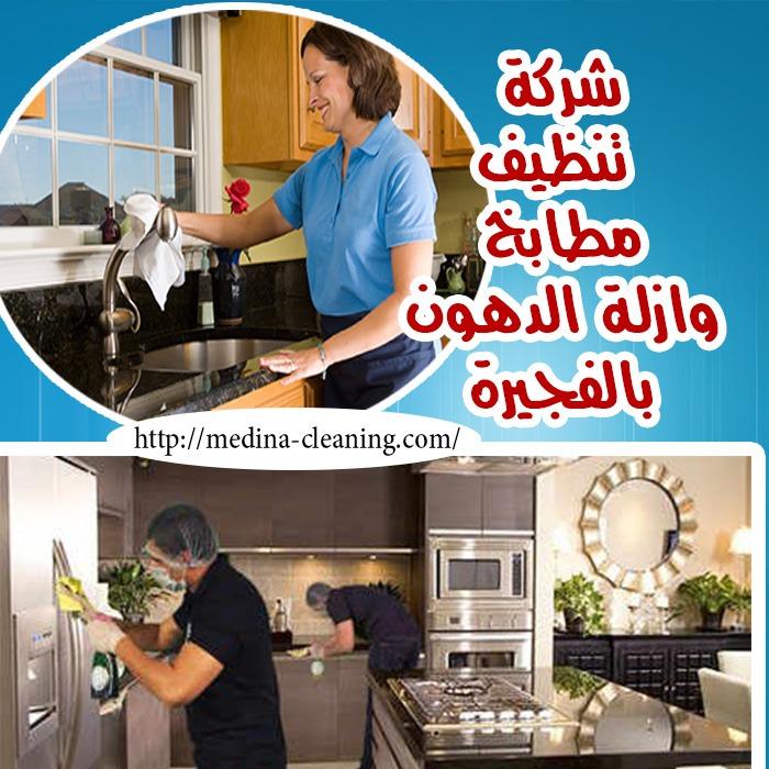 ارخص شركة تنظيف مطابخ وإزالة الدهون بالفجيرة - شركات جلى مطابخ بالفجيرة
