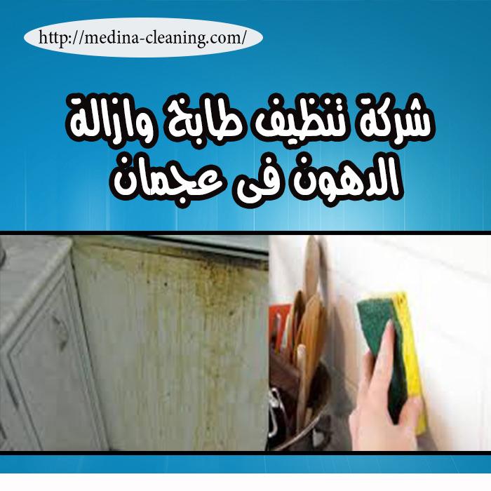 شركة تنظيف مطابخ وازالة الدهون عجمان