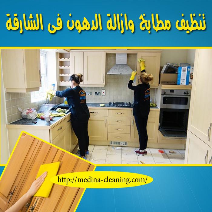 تنظيف مطابخ وإزالة الدهون في الشارقة