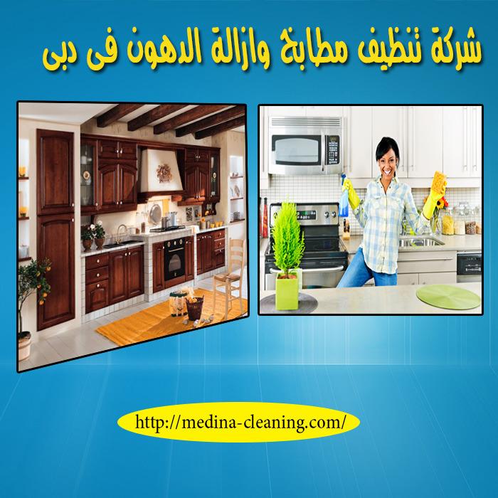 شركة تنظيف مطابخ وإزالة الدهون في دبي