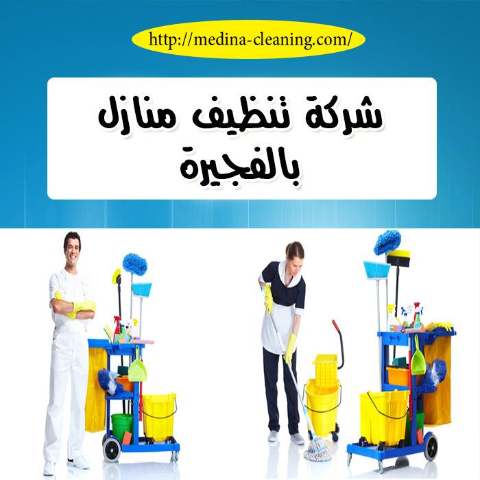 ارخص شركة تنظيف منازل بالفجيرة - شركات تعقيم منازل بالفجيرة