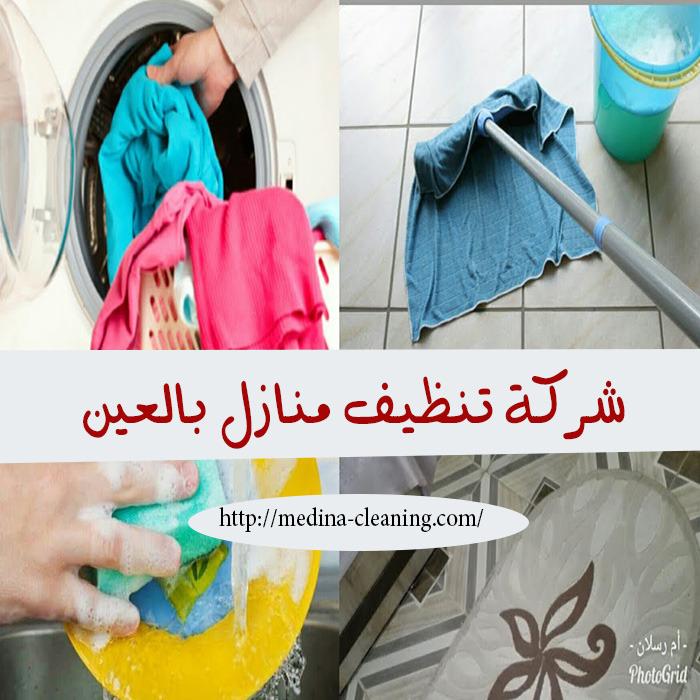 شركة تنظيف منازل بالعين
