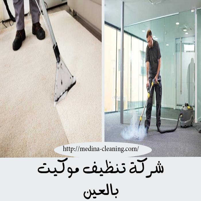 شركة تنظيف موكيت بالعين