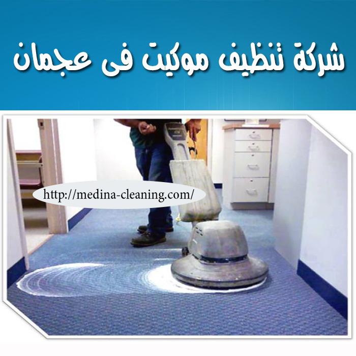 شركة تنظيف موكيت عجمان